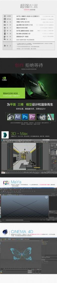 机箱 电脑 详情页 E3 1231 V3