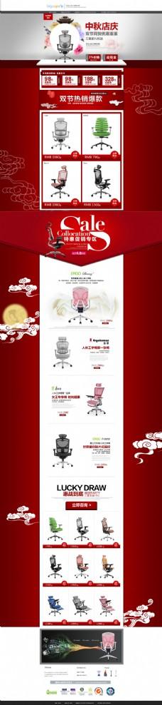 淘宝天猫办公家具中秋节首页设计模板