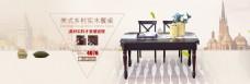 淘宝美式实木餐桌促销海报