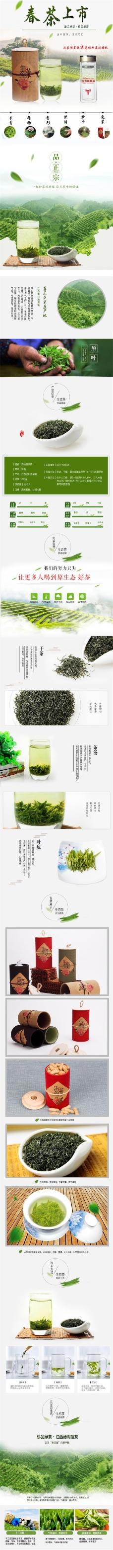 绿色自然淘宝春茶详情页psd分层素材