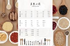 厨房食谱模板