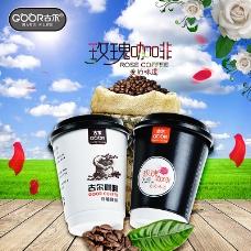 咖啡主图1