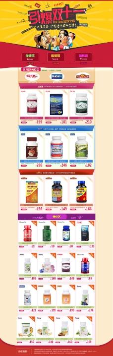 淘宝保健品双11促销页面设计PSD素材