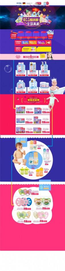 双11囤货节淘宝母婴用品店铺活动页psd分层素材