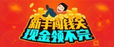活动banner下载