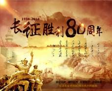 红军 抗战 长征 胜利 80 周年