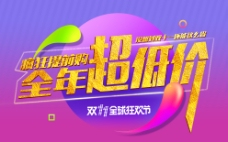 淘宝天猫双十一全年超低价活动促销海报