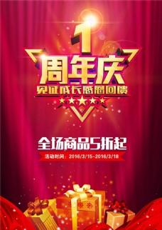 1周年庆宣传海报