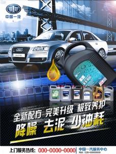 一汽润滑油海报