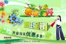 春季购物促销海报设计PSD素材