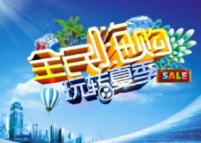 全民嗨购夏季海报设计PSD素材
