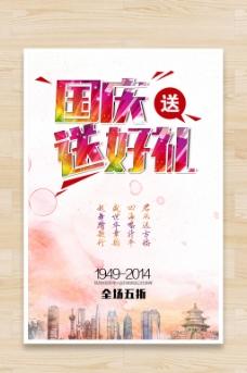 国庆送好礼打折手绘建筑海报
