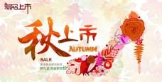 秋季促销海报模板