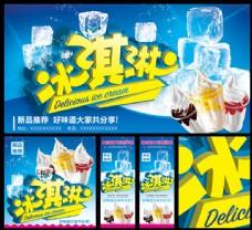 冰淇淋广告宣传海报设计PSD素材