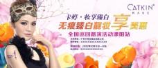 卡婷化妆品海报宣传PSD素材