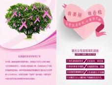 粉红丝带宣传单
