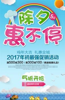 2017鸡年优惠享不停促销活动设计海报