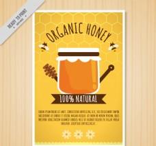 可爱的有机蜂蜜海报