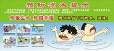 预防溺水提示