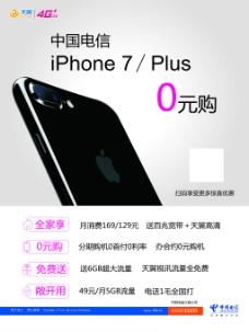 ipone7上市融合海报