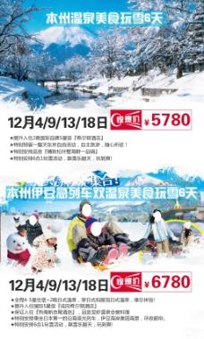 本州温泉美食玩雪6天+本州伊豆急列车