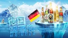 德国啤酒节海报设计