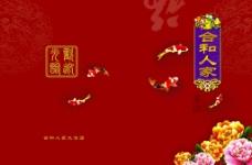 中国风菜谱封面封底设计
