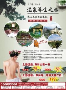 温泉养生之旅DM单图片