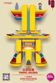 北京印象旅游海报