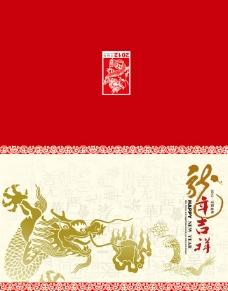 2012龙年贺卡设计psd素材