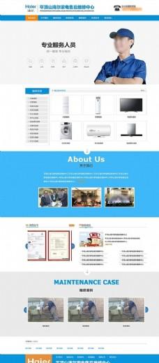 家电售后维修网站首页模版