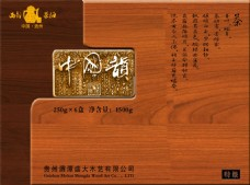 木制茶叶包装盒图片