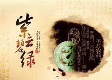 中国风封面包装盒图片