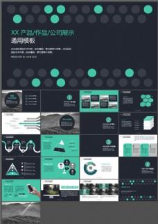 琥珀蓝黑公司产品展示企业推介通用ppt模板