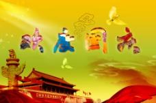 高清欢度国庆背景图片