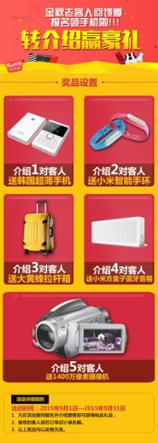 活动奖品礼物排版手机