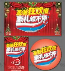 大气圣诞节快乐宣传海报CDR分层素材