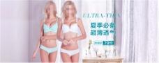 淘宝夏季内衣海报