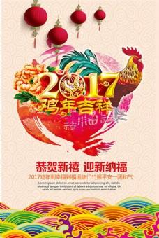 中國傳統風格新年賀歲PSD模板設計33