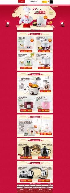 淘宝厨房电器促销活动页面设计PSD素材