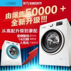 洗衣机主图 双十一主图 洗衣机直通车图