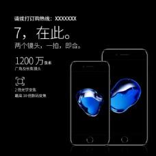 苹果7  iphone7手机大气主图