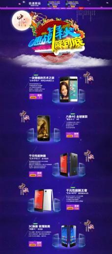 淘宝天猫中秋节手机店铺装修模板