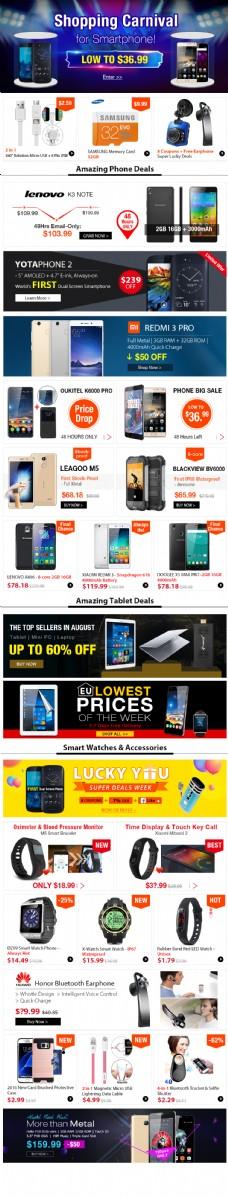 外贸电商手机购物节