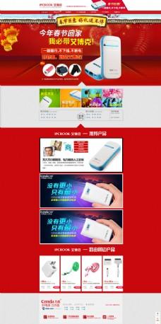 淘宝移动电源春节促销页面设计PSD素材