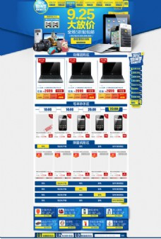 淘宝电子产品促销页面设计PSD素材