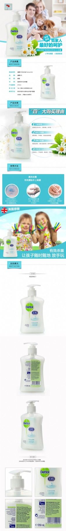 洗手液宝贝描述(无代码)图片