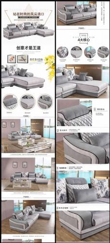 布艺沙发详情页