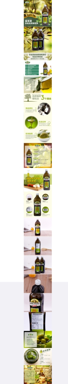 橄榄油详情免费下载