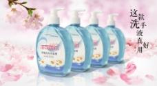 洗手液中國風淘寶廣告
